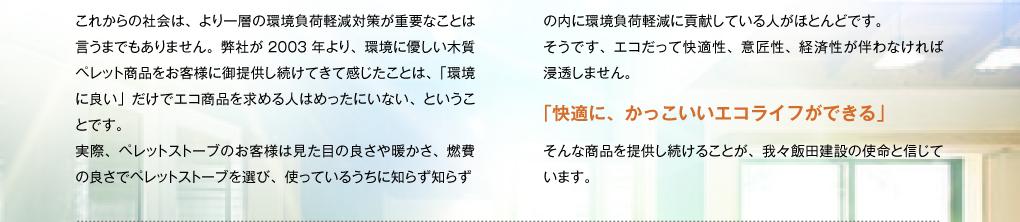 「快適に、かっこいいエコライフができる」そんな商品を提供し続けることが、我々飯田建設の使命と信じています。