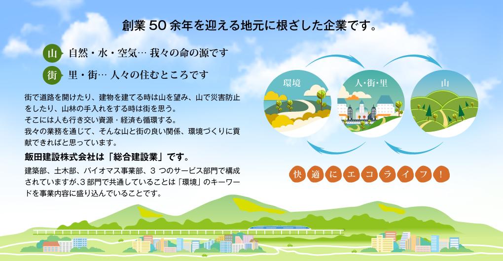 創業50余年を迎える地元に根ざした企業です。飯田建設株式会社は「総合建設業」です。