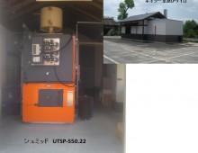 ペレットボイラー SCHMID UTSP-550.22