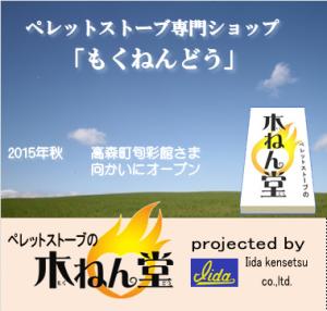 木ねん堂開店予告広告